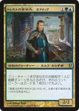 トレストの密偵長、エドリック/Edric, Spymaster of Trest 【日本語版】 [CNS-金R]