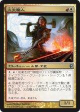 火炎職人/Flamewright 【日本語版】 [CNS-金U]