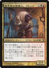 地下牢の管理人、グレンゾ/Grenzo, Dungeon Warden 【日本語版】 [CNS-金R]《状態:NM》
