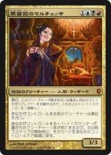 黒薔薇のマルチェッサ/Marchesa, the Black Rose 【日本語版】 [CNS-金MR]《状態:NM》