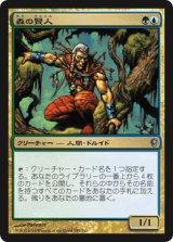 森の賢人/Wood Sage 【日本語版】 [CNS-金U]《状態:NM》