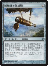 探検者の望遠鏡/Explorer's Scope 【日本語版】 [CNS-アU]