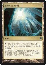 ミラディンの核/Mirrodin's Core 【日本語版】 [CNS-土地U]