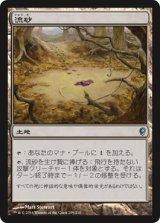 流砂/Quicksand 【日本語版】 [CNS-土地U]