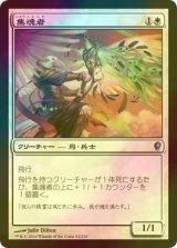 [FOIL]集魂者/Soulcatcher 【日本語版】 [CNS-白U]