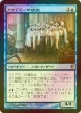 [FOIL]アカデミーの精鋭/Academy Elite 【日本語版】 [CNS-青R]