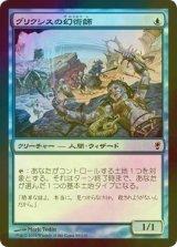 [FOIL]グリクシスの幻術師/Grixis Illusionist 【日本語版】 [CNS-青C]