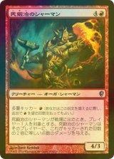 [FOIL]死鍛冶のシャーマン/Deathforge Shaman 【日本語版】 [CNS-赤U]