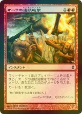 [FOIL] オークの連続砲撃/Orcish Cannonade 【日本語版】 [CNS-赤C]