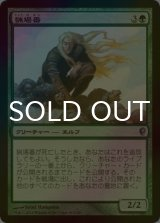 [FOIL] 猟場番/Gamekeeper 【日本語版】 [CNS-緑U]