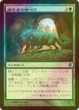 [FOIL]捕食者の雄叫び/Predator's Howl 【日本語版】 [CNS-緑U]