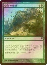 [FOIL]秘宝の破壊/Relic Crush 【日本語版】 [CNS-緑U]
