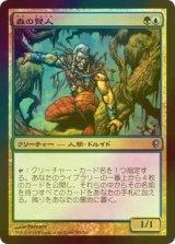 [FOIL]森の賢人/Wood Sage 【日本語版】 [CNS-金U]