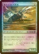 [FOIL] 電位式巨大戦車/Galvanic Juggernaut 【日本語版】 [CNS-アU]