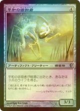 [FOIL] 平和の徘徊者/Peace Strider 【日本語版】 [CNS-アU]