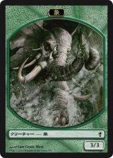 象/ELEPHANT 【英語版】 [CNS-トークン]