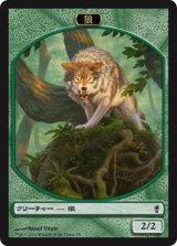 狼/WOLF 【英語版】 [CNS-トークン]