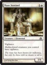 迷路の歩哨/Maze Sentinel 【英語版】 [DGM-白C]