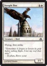 尖塔のロック鳥/Steeple Roc 【英語版】 [DGM-白C]《状態:NM》