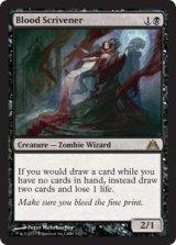 血の公証人/Blood Scrivener 【英語版】 [DGM-黒R]《状態:NM》