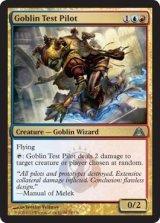 ゴブリンの試験操縦士/Goblin Test Pilot 【英語版】 [DGM-金U]《状態:NM》