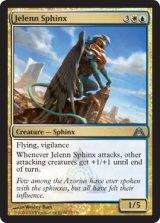 ジェーレンのスフィンクス/Jelenn Sphinx 【英語版】 [DGM-金U]《状態:NM》