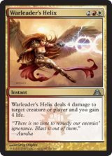 戦導者のらせん/Warleader's Helix 【英語版】 [DGM-金U]