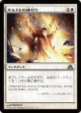 ギルドとの縁切り/Renounce the Guilds 【日本語版】 [DGM-白R]