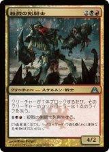 殺戮の剣闘士/Carnage Gladiator 【日本語版】 [DGM-金U]《状態:NM》