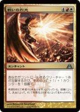 戦いの烈光/Gleam of Battle 【日本語版】 [DGM-金U]《状態:NM》