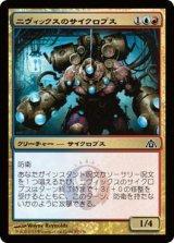 ニヴィックスのサイクロプス/Nivix Cyclops 【日本語版】 [DGM-金C]《状態:NM》