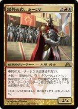 軍勢の刃、タージク/Tajic, Blade of the Legion 【日本語版】 [DGM-金R]《状態:NM》