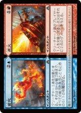 変化+点火/Turn+Burn 【日本語版】 [DGM-金U]《状態:NM》