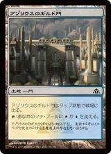 アゾリウスのギルド門/Azorius Guildgate 【日本語版】 [DGM-土地C]《状態:NM》