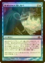 [FOIL] 発掘された道しるべ/Uncovered Clues 【日本語版】 [DGM-青C]