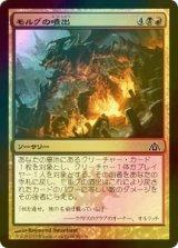 [FOIL] モルグの噴出/Morgue Burst 【日本語版】 [DGM-金C]
