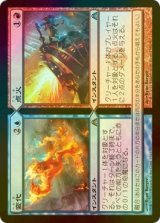 [FOIL] 変化&点火/Turn & Burn 【日本語版】 [DGM-金U]