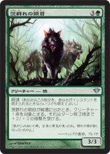 茨群れの頭目/Briarpack Alpha 【日本語版】 [DKA-緑U]