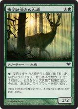 夜明け歩きの大鹿/Dawntreader Elk 【日本語版】 [DKA-緑C]
