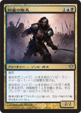 戦墓の隊長/Diregraf Captain 【日本語版】 [DKA-金U]
