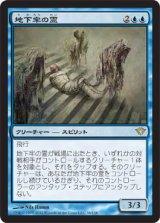 地下牢の霊/Dungeon Geists 【日本語版】 [DKA-青R]