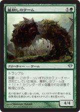 墓耕しのワーム/Gravetiller Wurm 【日本語版】 [DKA-緑U]