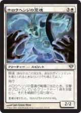 ホロウヘンジの霊魂/Hollowhenge Spirit 【日本語版】 [DKA-白U]