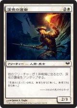 深夜の護衛/Midnight Guard 【日本語版】 [DKA-白C]