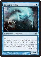 息吹のニブリス/Niblis of the Breath 【日本語版】 [DKA-青U]
