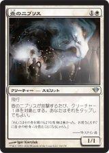 壺のニブリス/Niblis of the Urn 【日本語版】 [DKA-白U]
