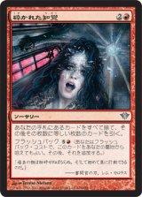 砕かれた知覚/Shattered Perception 【日本語版】 [DKA-赤U]