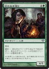 村の生き残り/Village Survivors 【日本語版】 [DKA-緑U]