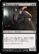 貪欲なる悪魔/Ravenous Demon 【日本語版】 [DKA-黒R]