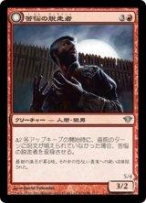 苦悩の脱走者/Afflicted Deserter 【日本語版】 [DKA-赤U]
